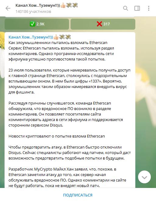 10 Telegram-каналов для криптовалютчиков: статьи, релизы, выгодные вложения