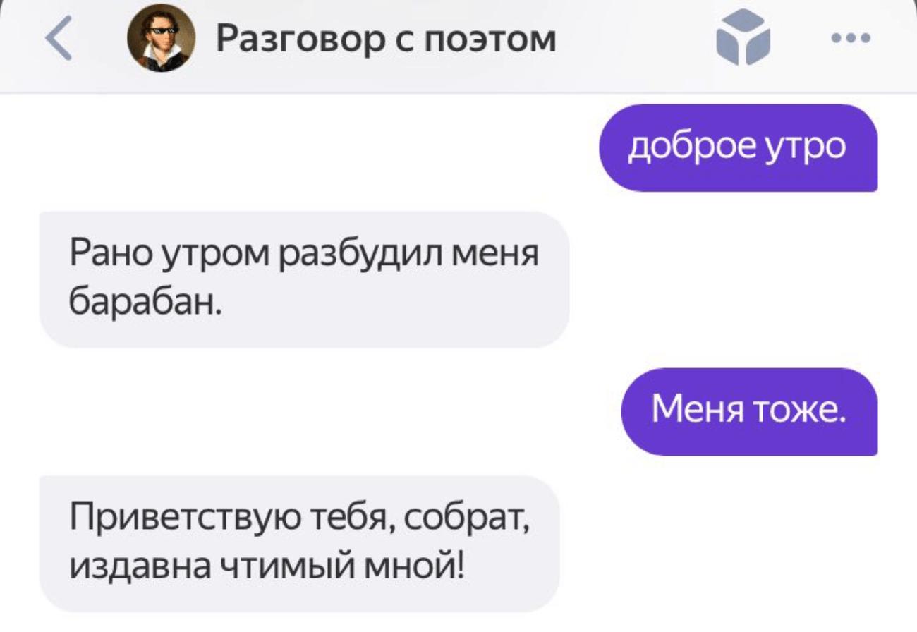 Пушкину 2019 лет
