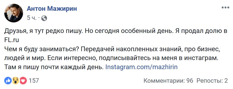 Инвестор Нетологии, JungleJobs и Sever.AI купил фриланс-биржу FL.ru