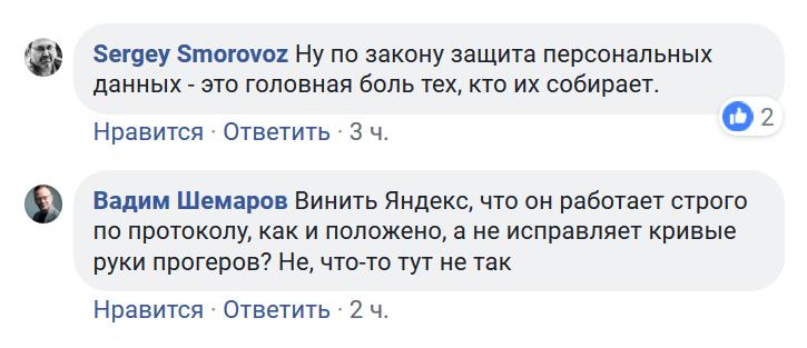 Яндекс проиндексировал жд-билеты и паспорта россиян