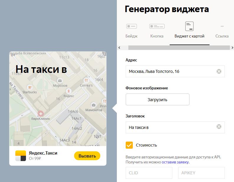 Настройка виджета Яндекс.Такси