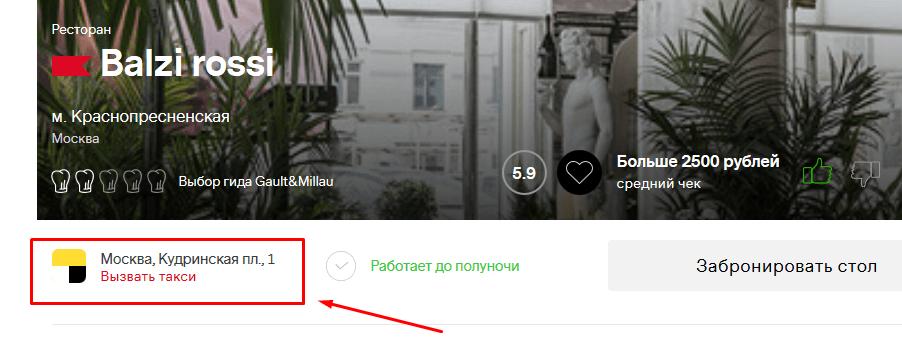 Афиша Рестораны