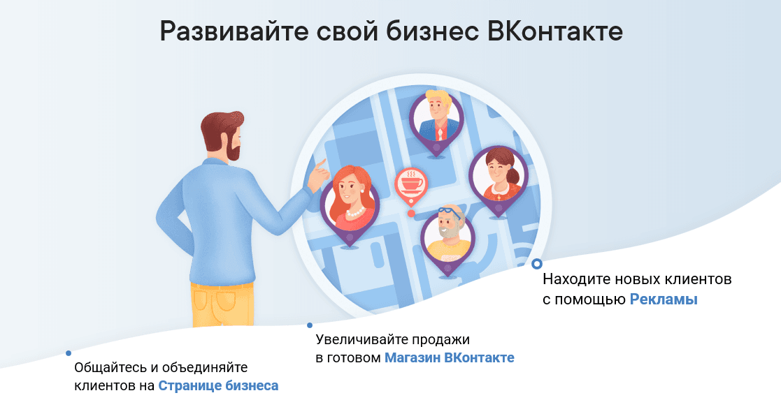 VKTOLK - автоматизация продаж и маркетинга Вконтакте (VK)