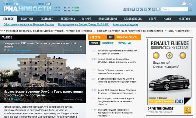 РИА Новости запустили новую версию сайта. Мнения
