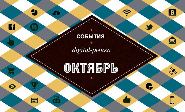 Digital события в октябре