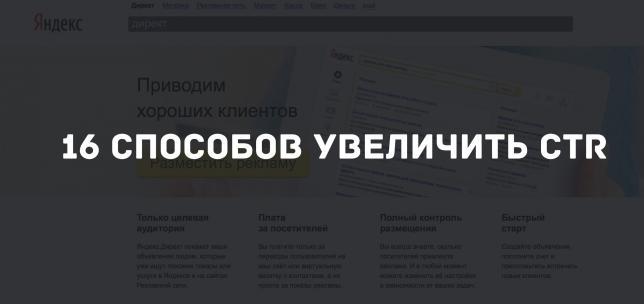 16 способов увеличить CTR контекстной рекламы в Яндекс.Директе