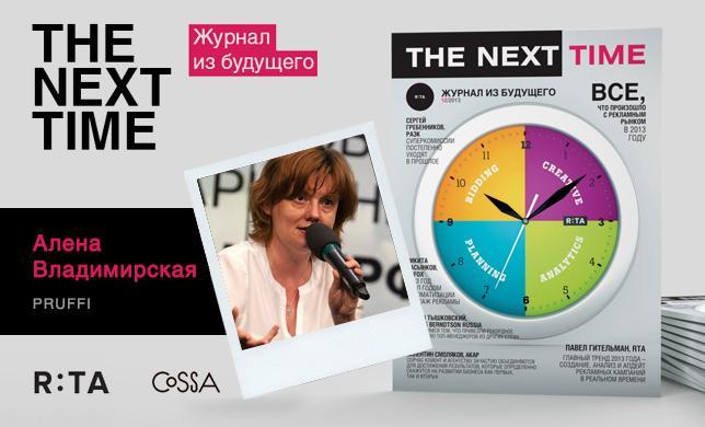Алена Владимирская: «В этом году реклама научилась предугадывать поведение человека»