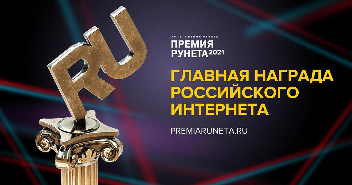 Премию Рунета вручат в16номинациях: лучших выберут эксперты, пользователи иИИ