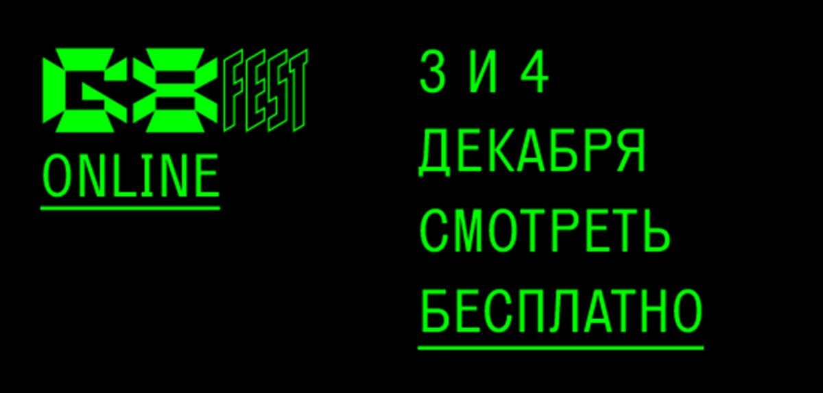 Фестиваль креативных индустрий G8впервые пройдёт оnline