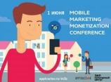 Mobile Marketing & Monetization Conference