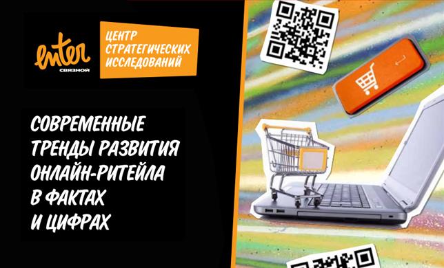 Рынок интернет-ритейла в России: состояние и перспективы