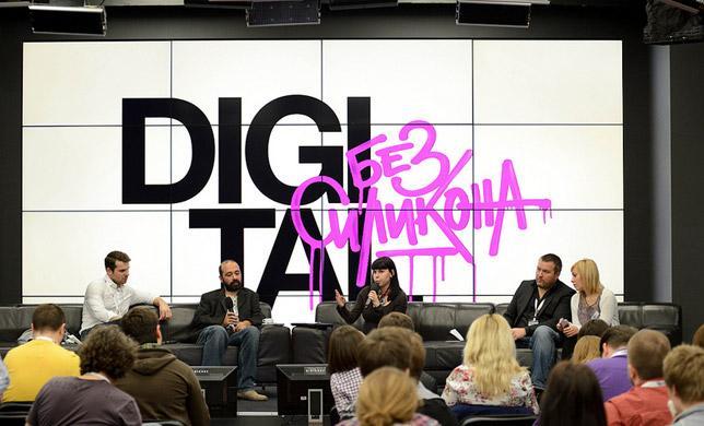 Конференция «Digital без силикона»: как измерить эффективность кампании?