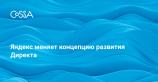Яндекс.Директ станет платформой для работы совсеми рекламными форматами