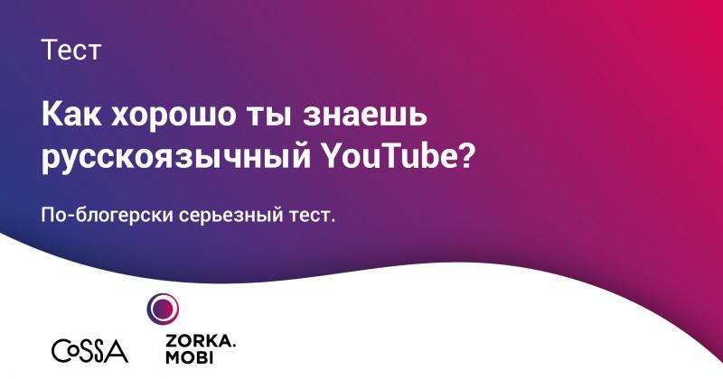 Тест: как хорошо ты знаешь российский YouTube?