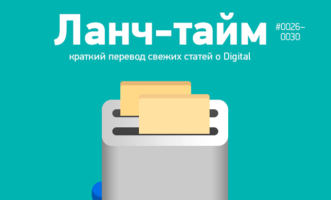 Ланч-тайм 6: краткий перевод свежих статей о Digital