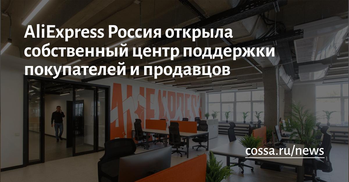 AliExpress Россия открыла собственный центр поддержки покупателей и продавцов