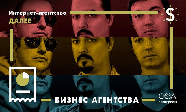 Андрей Лебедев, креативный директор «Далее»: «Выкладываться приходилось на износ»