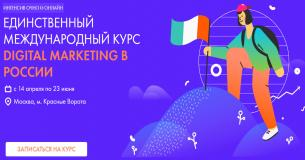 <b>Курс</b> Digital Marketing Diploma