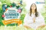 Personal Assistant Summer Club 2017