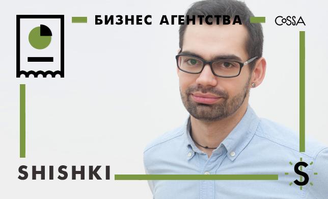 CEO SHISHKI: «Мы не можем предлагать клиенту решения, в которые сами не верим»