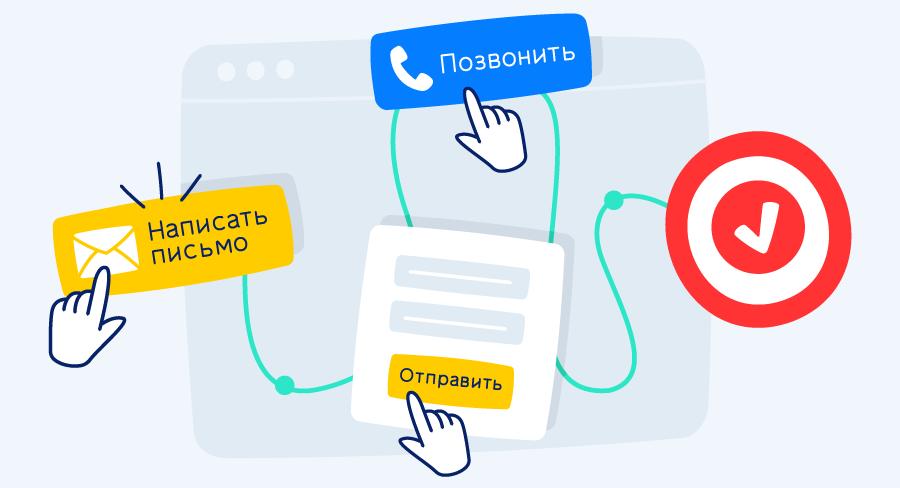 Яндекс.Метрика упростила работу сцелями: клик пономеру телефона или имейлу иотправка формы