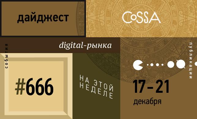Лучшее из мира digital #666