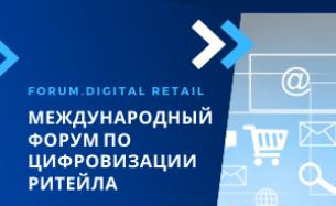 FORUM. DIGITAL RETAIL 2020