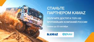 KAMAZ Pitch Day