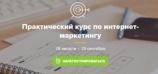 Практический курс интернет-маркетолога