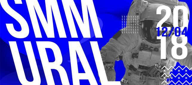 В форуме SMM Ural 2018 обсудят состояние регионального рынка интернет-рекламы и социальных сетей
