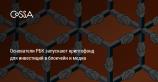 Основатели РБК запустят криптовалютный фонд для инвестиций вблокчейн-проекты