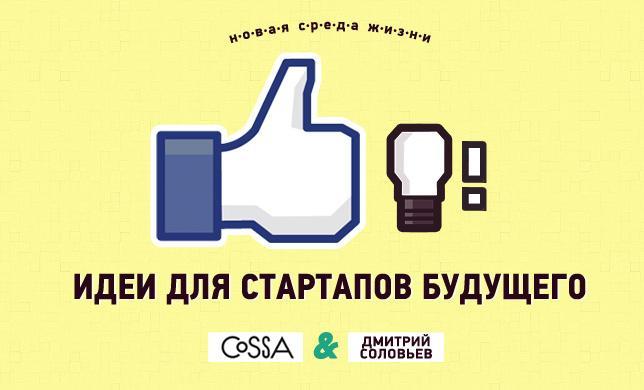 Идеи для стартапов будущего