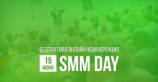 15 июня — SMM Day: чат-боты, мессенджеры, реклама Facebook, Instagram