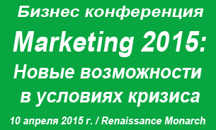 Новости партнеров: «Marketing 2015: Новые возможности в условиях кризиса».