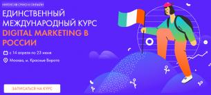 <b>Курс</b> Internet Marketing