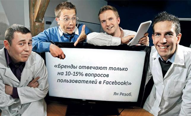 Ян Резаб, CEO Socialbakers, о сервисах аналитики, планах Facebook и будущем digital-маркетинга