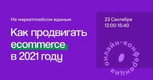 Онлайн-конференция: «Как продвигать ecommerce в 2021 году»