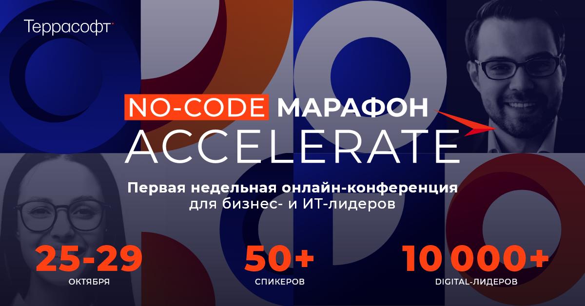 25–29 октября «Террасофт» приглашает напервый недельный No-Code Марафон — регистрация уже открыта