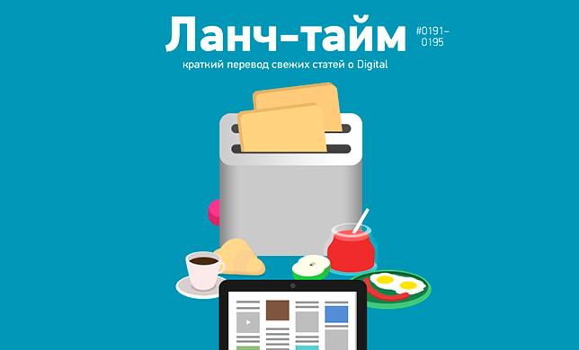 ланч тайм 38 краткий перевод свежих статей о Digital