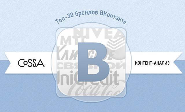 Топ-30 брендов ВКонтакте: контент-анализ