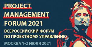 Project Management Forun 2021: Всероссийский форум по проектному управлению