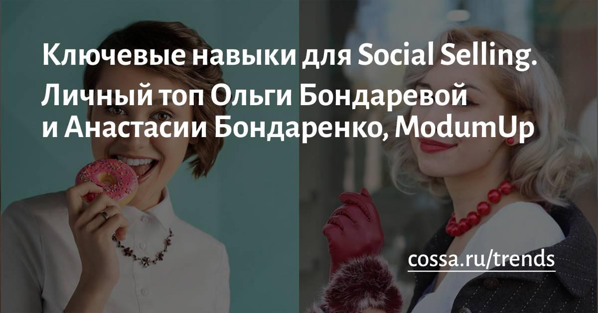 Ключевые навыки дляSocial Selling. Личный топ Ольги Бондаревой иАнастасии Бондаренко, ModumUp