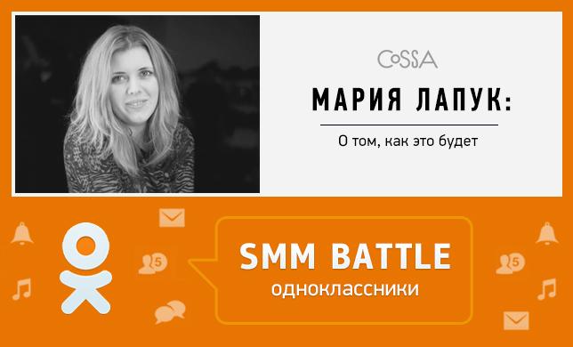SMM Battle: Мария Лапук с подробностями о проекте