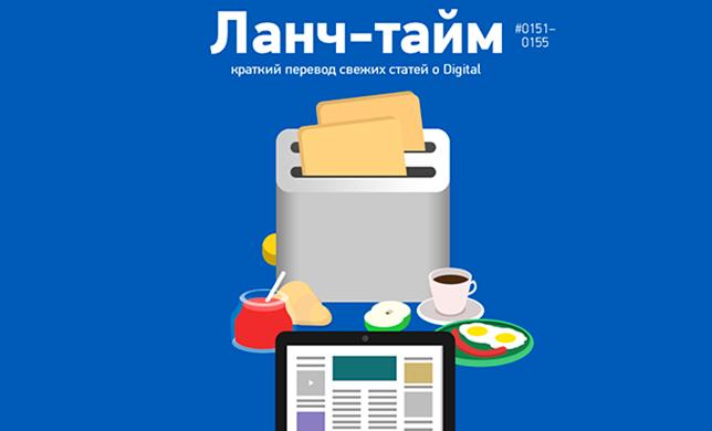 Ланч-тайм 31: краткий перевод свежих статей о Digital