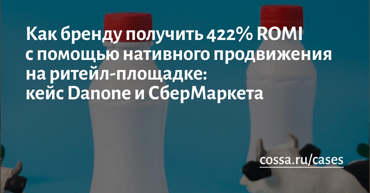 Как бренду получить 422% ROMI спомощью нативного продвижения на ритейл-площадке: кейс Danone и СберМаркета