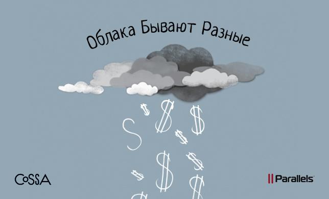 Облака бывают разные. Где там деньги?