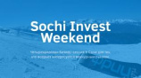 Sochi Invest Weekend