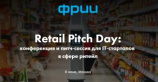 ФРИИ Retail Pitch Day