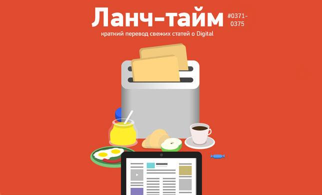 Ланч-тайм 75: краткий перевод свежих статей о digital