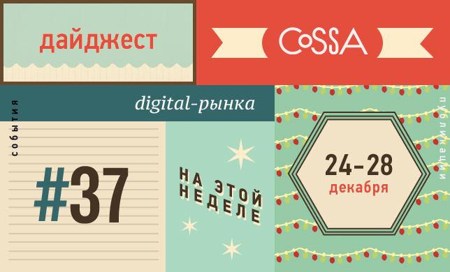 Дайджест лучших материалов Cossa.ru 2012